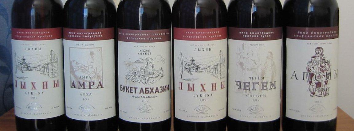 Купить Вино Дешевле В Абхазии 2014